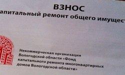 Квитанции за капиталтный ремонт пгт белоозерск