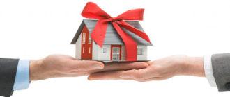 Договор дарения денег на квартиру образец