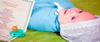 В какой срок нужно прописать новорожденного ребенка