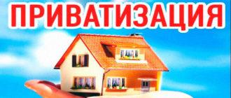 Приватизация квартиры через МФЦ и Госуслуги: документы