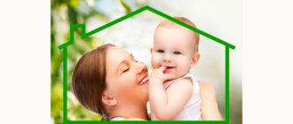 Как прописать ребенка по месту прописки матери или отца