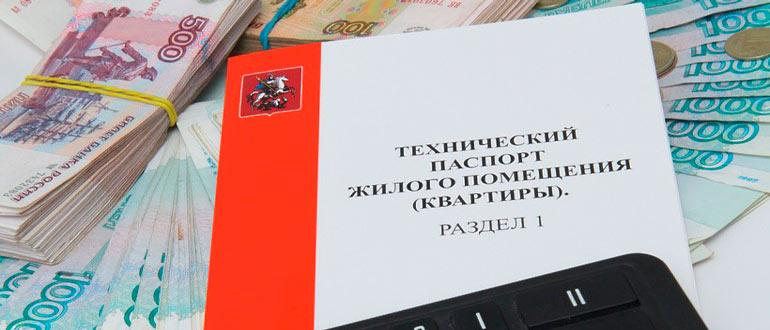 Срок действия технического паспорта