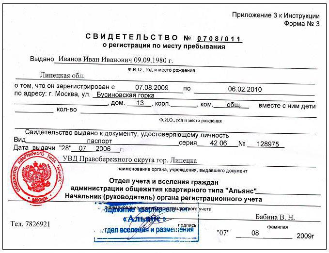 Документ, подтверждающий регистрацию по месту