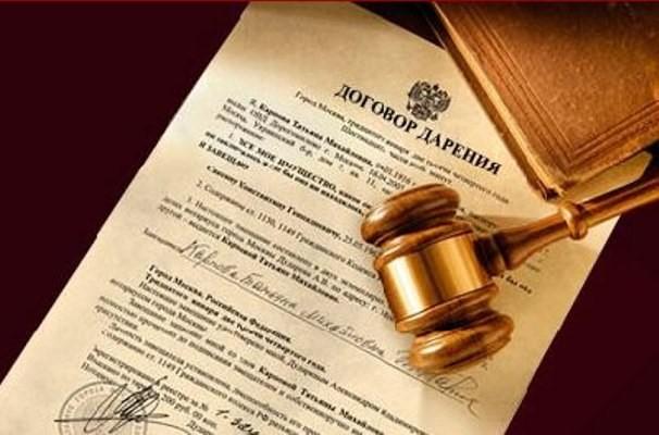 договор дарения и молоток судьи