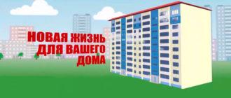 Новая жизнь для Вашего дома