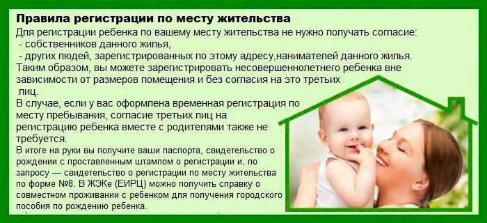 процедура прописки новорожденных