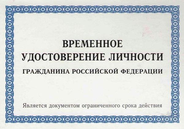 Образец временного кдостоверения