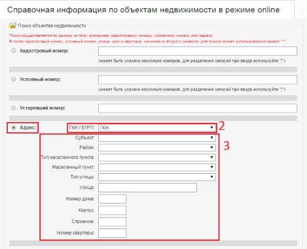 Заполняем форму в разделе Адрес