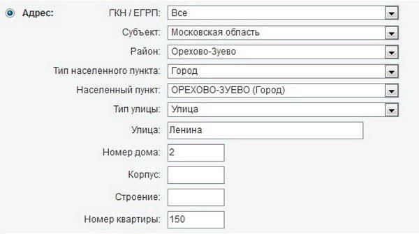 Форма для запроса кадастровой стоимости по адресу
