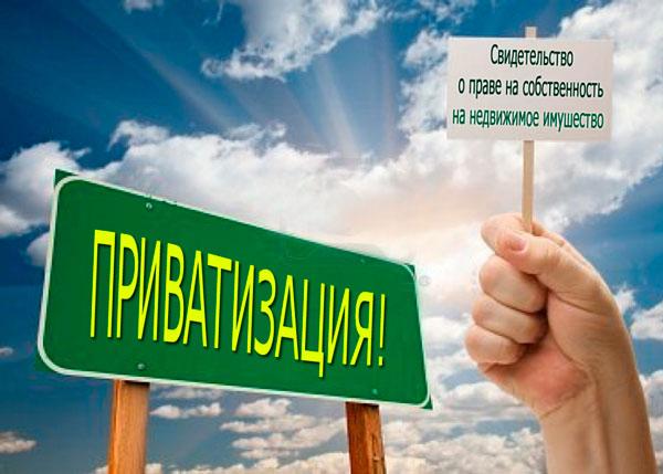 Табличка с надписью - Приватизация