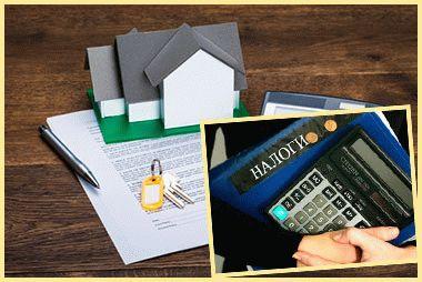 При покупке квартиры оплата налога