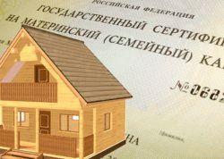 Покупка квартиры за материнский капитал: процедура и порядок действий