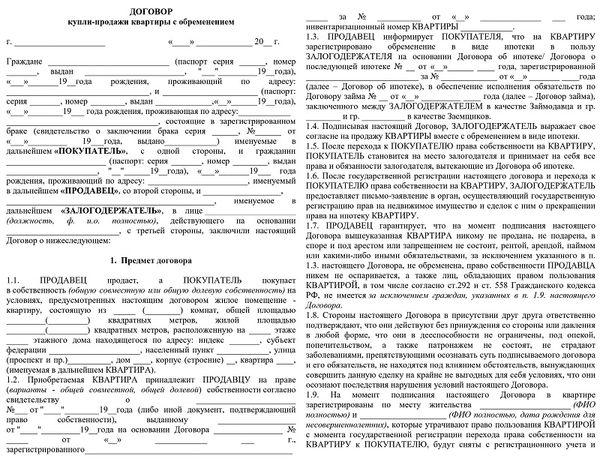 nuzhno-soglasie-propisannix-2518.jpg
