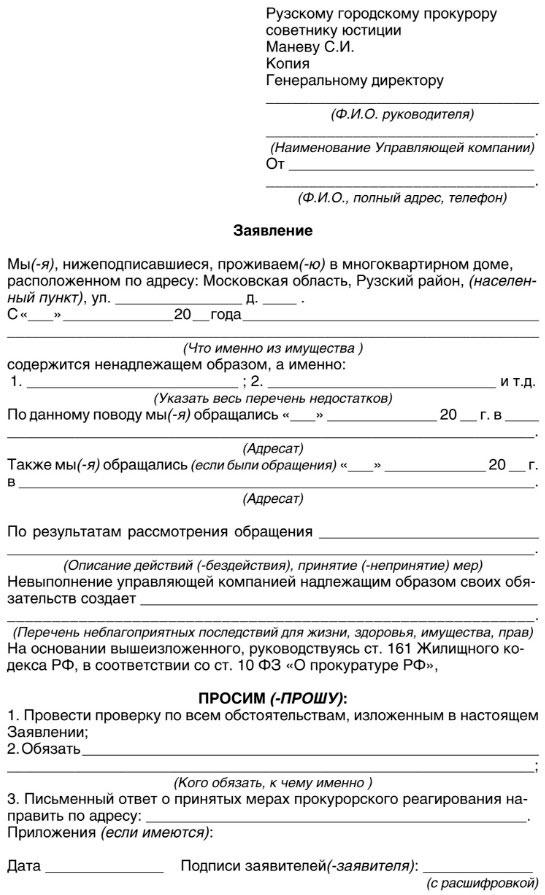 Пример заявления в прокуратуру на компанию ЖКХ